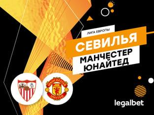 Максим Погодин: «Севилья» – «Манчестер Юнайтед»: на пути к финалу Лиги Европы в Кёльне.