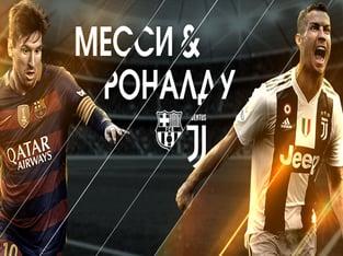 Сергей Забуранный: Роналду vs Месси: на чьи голы ставить выгоднее.