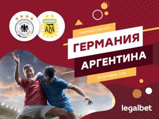Legalbet.kz: Германия – Аргентина: гол Гнабри и еще 9 ставок на матч.