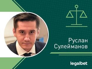Руслан Сулейманов: Почему букмекеры не обмениваются данными по договорнякам.