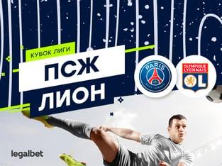 Максим Погодин: ПСЖ – «Лион»: обзор букмекерских линий и коэффициентов на финал Кубка лиги.
