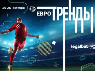 Legalbet.kz: «Тотальный» разбор: ставки по трендам на голы в матчах 25-26 октября.