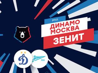 Максим Погодин: «Динамо» Москва – «Зенит»: может ли Питер пройти чемпионат без поражений?.