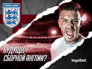 Legalbet.ru: Сборная Англии, гол на Евро, МЮ: букмекеры о будущем Джека Грилиша.