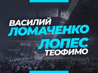 Legalbet.kz: Ломаченко – Лопес: украинец – фаворит в бою за титулы IBF, WBA и WBO.