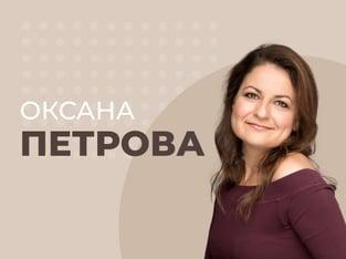 Оксана Петрова: «Для большинства людей беттинг — это что-то непонятное, но что хочется потрогать».