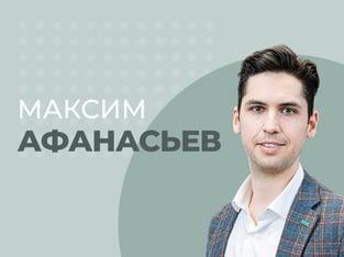 Максим Афанасьев: Инструменты самоограничения важно правильно имплементировать технически.