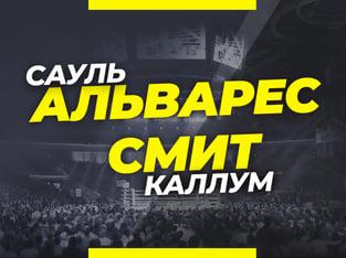 Андрей Музалевский: Альварес – Смит: ставки и коэффициенты на бой в декабре.