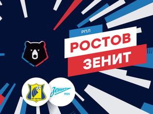 Максим Погодин: «Ростов» – «Зенит»: отпраздновать по-чемпионски!.
