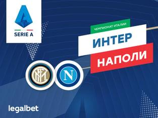 Максим Погодин: «Интер» – «Наполи»: без претензий на «скудетто».