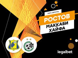 Legalbet.ru: «Ростов» – «Маккаби Хайфа»: возвращение ростовчан в еврокубки спустя три года.