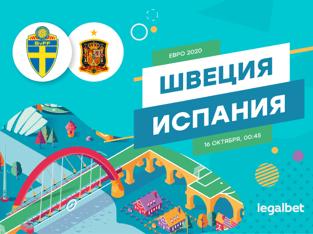Legalbet.kz: Швеция – Испания: матч за путевку на Евро.