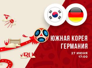 Legalbet.ru: Южная Корея – Германия: есть ставки поинтереснее, чем на победу Германии.