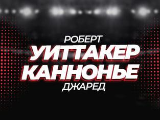 Legalbet.by: Уиттакер – Каннонье: ставки и коэффициенты на претендентский бой UFC 254.
