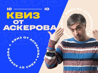 Дмитрий Сидоров: Футбольный квиз от Ровшана Аскерова к рестарту Ла Лиги.