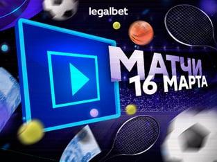 Legalbet.ru: На кого ставить в матчах 16 марта.
