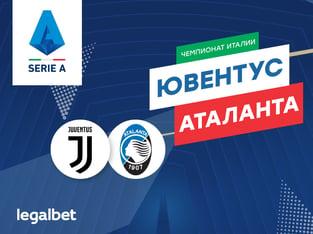 Максим Погодин: «Ювентус» – «Аталанта»: чемпион против лучшей команды после рестарта.