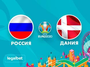 Legalbet.ru: Россия и Дания сыграют в одной группе на Евро-2021.