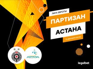 Legalbet.kz: «Партизан» – «Астана»: 8 ставок на последний матч «столичных» в ЛЕ.