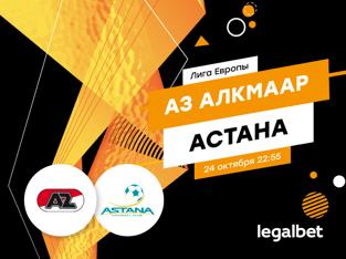 Legalbet.kz: «АЗ Алкмар» – «Астана»: решающий матч ЛЕ для команды из Казахстана.