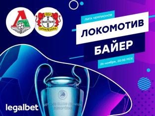 Legalbet.ru: «Локомотив» – «Байер»: ставки на битву за третье место в группе D.