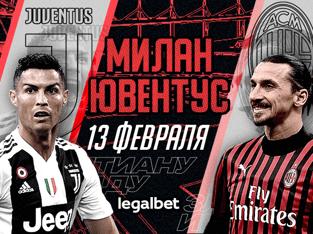 Legalbet.ru: «Милан» – «Ювентус»: букмекеры ждут голов от Ибрагимовича и Роналду.