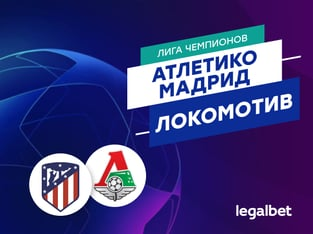 Максим Погодин: «Атлетико» Мадрид – «Локомотив»: неумолимая статистика.