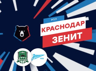 Максим Погодин: «Краснодар» - «Зенит»: матч под пристальным вниманием.