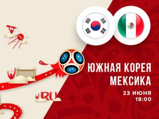 Legalbet.ru: Южная Корея – Мексика: ставки на матч, рекомендованные статистикой команд.
