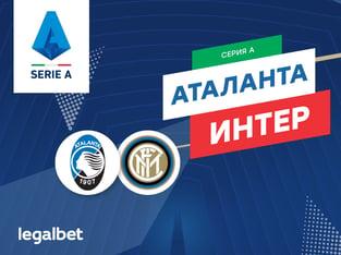 Максим Погодин: «Аталанта» – «Интер»: вторые после «Ювентуса».
