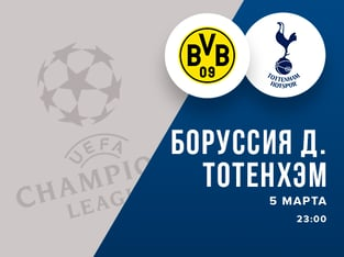 Legalbet.ru: «Боруссия» Дортмунд – «Тоттенхэм»: подборка ставок по закономерностям в играх команд.