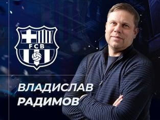 Андрей Музалевский: Радимов о будущем «Барсы»: Куману по силам вернуть «дрим-тим» времён Кройфа.