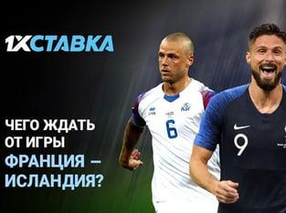 1хСтавка: Чего ждать от матча Франция - Исландия?.