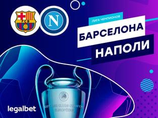 Максим Погодин: «Барселона» – «Наполи»: за кого будет болеть Диего Марадона?.