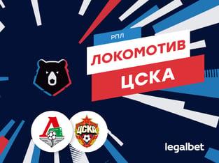 Максим Погодин: «Локомотив» — ЦСКА: болезнь Акинфеева меняет коэффициенты на центральный матч тура.