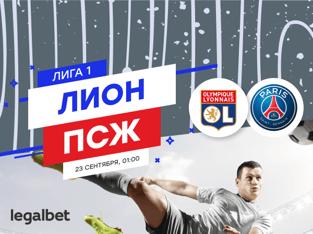Legalbet.kz: «Лион» – ПСЖ: на что ставить в центральном матче тура Лиги 1?.