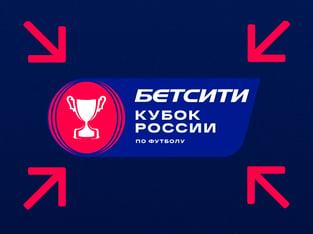 Максим Погодин: БЕТСИТИ Кубок России-2020/21: результаты жеребьёвки, фавориты и специальные ставки.