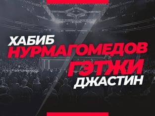 Андрей Музалевский: Хабиб – Гэтжи: ставки и коэффициенты на бой 24 октября.