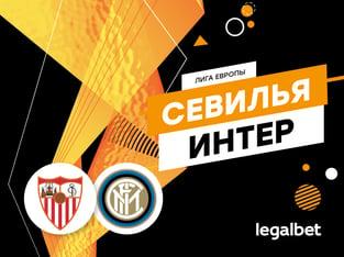 Максим Погодин: «Севилья» – «Интер»: большой финал Лиги Европы.