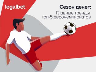 Сергей Забуранный: На что ставить в футболе: тренды главных еврочемпионатов.