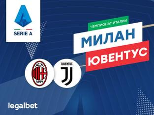 Максим Погодин: «Милан» – «Ювентус»: тест на прочность.