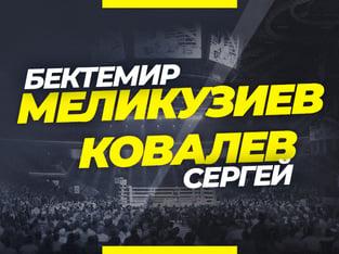 Legalbet.by: Ковалев – Меликузиев: ставки и коэффициенты на рейтинговый бой в Москве.