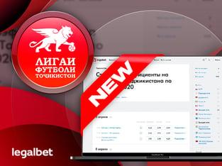 Legalbet.ru: В беттинг-центре Legalbet появились ставки на чемпионат Таджикистана по футболу.