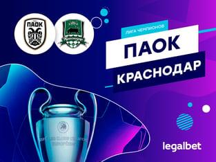 Максим Погодин: ПАОК – «Краснодар»: как удержать добытое преимущество?.