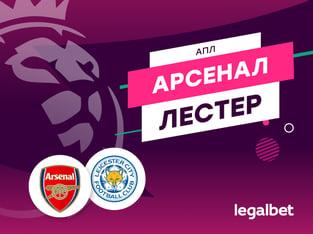 Максим Погодин: «Арсенал» – «Лестер»: как взять неприступный «Эмирейтс»?.