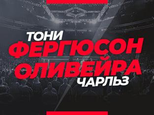 Андрей Музалевский: Фергюсон – Оливейра: ставки и коэффициенты на декабрьский бой.