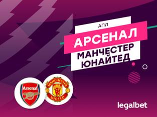 Максим Погодин: «Арсенал» — «Манчестер Юнайтед»: молодые тренеры сыграют в осторожный футбол.