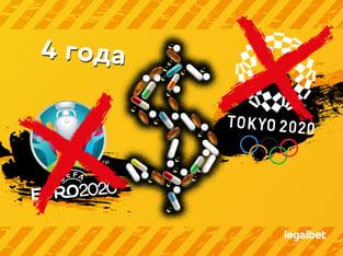 Legalbet.ru: Российских спортсменов могут лишить Олимпиады и ЧМ: оценки букмекеров.