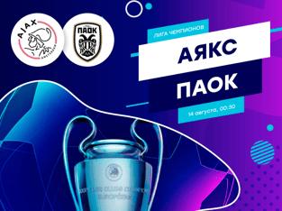 Legalbet.kz: «Аякс» – ПАОК: ставки на поединок чемпионов Голландии и Греции.