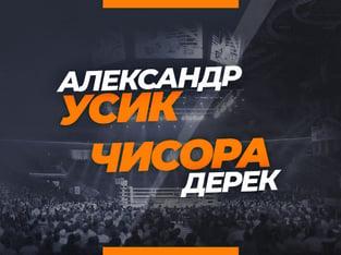 Legalbet.ru: Усик – Чисора: коэффициенты букмекеров на бой в Лондоне.